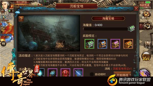 传奇世界sf介绍一下沉船宝地的实战攻略