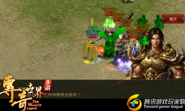 传奇世界sf百谷要求玩家帮助护送镖车